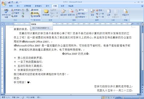 书信格式 老师